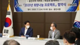 용인시·이마트 2020 희망나눔 프로젝트 협약식 (1).JPG