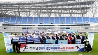 경기도체육대회 유치 기원 (5).JPG