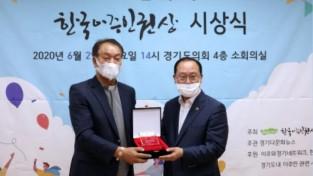 200630 성준모 의원, 제3회 한국이주인권상 수상.jpg