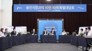 용인의 오늘과 내일 시민에게 듣는다 특별대담회 (1).JPG