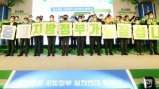 (사진) 7일 코엑스 탄소중립 지방정부 실천연대 발족식.JPG