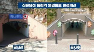 (사진) 신분당선-동천역 연결통로 환경개선 전 후.jpg