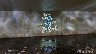 (사진) 신봉동 정평천 산책로 로고젝터 설치.JPG