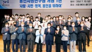 10일 용인시정연구원 개원 1주년 기념식.jpg