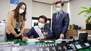 20201022 용인시의회 김기준 의장, 국민건강보험 용인동부지사 일일 명예 지사장 위촉(2).jpg
