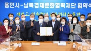 201124_용인시 경문협과 남북교류협력 추진 위한 업무협약_사진(3).jpg