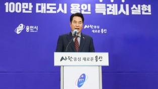 인구 110만 용인시 '특례시' 실현 (1).jpg