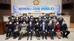 20201210 용인시의회, 지방자치법 전부개정안 국회 통과 환영.jpg