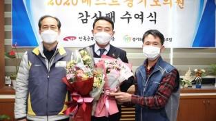 201230 진용복 부의장, 2020 베스트 경기도의원 선정 감사패 수상 (2).jpg