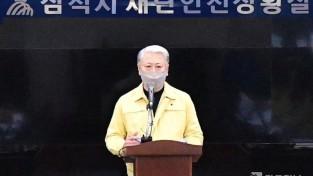 김양호 삼척시장 코로나19 관련 긴급 담화문 발표.jpg
