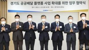 22일 경기도 공공배달 플랫폼 사업 확대를 위한 업무협약식2.jpg