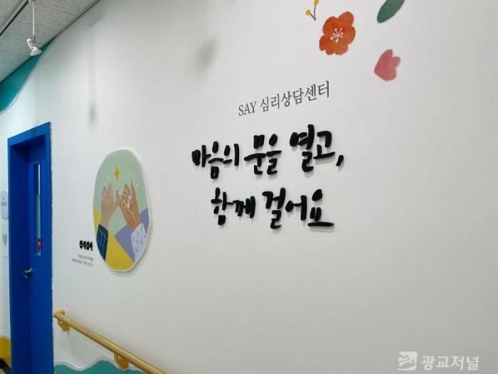 SAY심리상담센터 모습.jpg