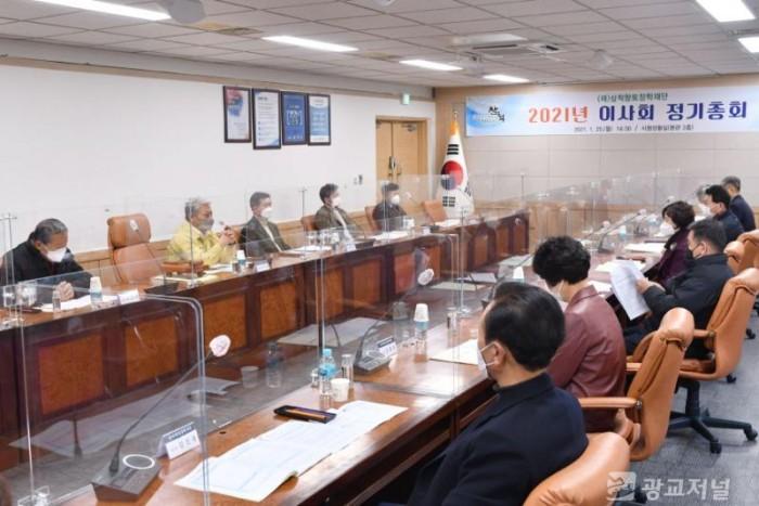 2021 삼척향토장학재단 이사회 1.JPG