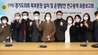 210209 경기도의회 북부분원 설치 및 운영방안 연구용역 최종 보고회 (3).jpg