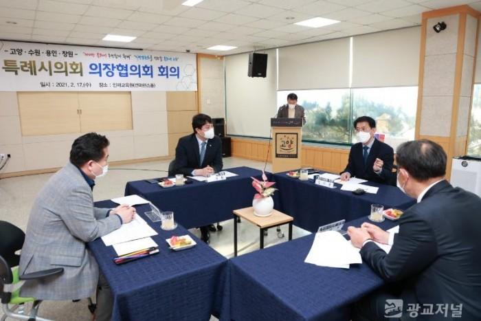 20210217 [용인시의회 동정] 김기준 의장, 제2차 특례시의회 의장협의회 회의 참석(2).jpg