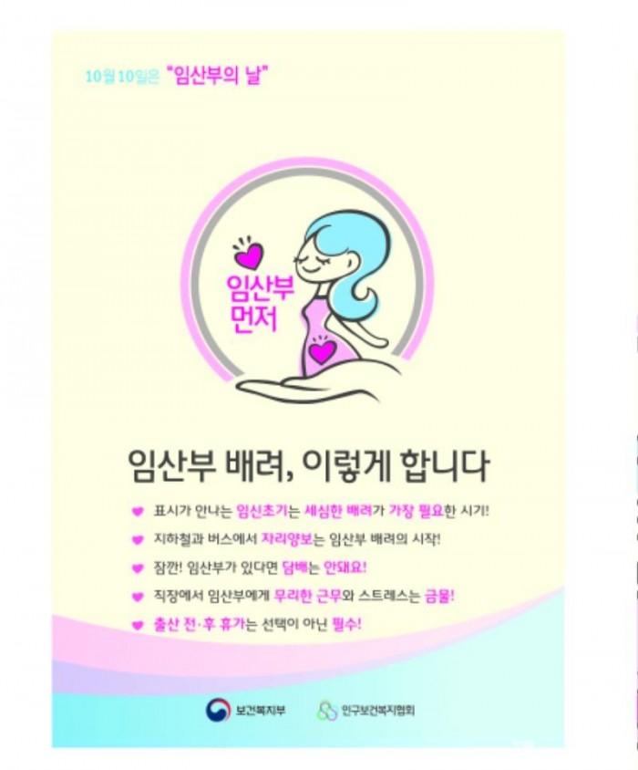 임산부배려캠페인 포스터.jpg