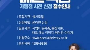 공공배달앱 배달특급 가맹점 모집 홍보 포스터(웹).jpg