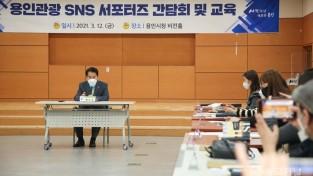 용인관광SNS서포터즈 위촉장 수여 및 간담회(1).JPG