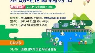 2021년 용인시민대학 안내 포스터.jpg