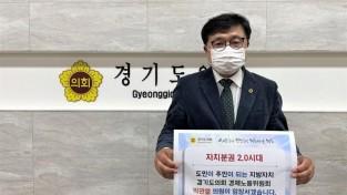 210330 박관열 의원, '자치분권 챌린지' 동참.jpg