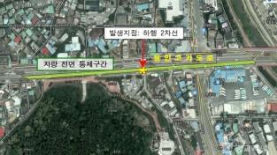 용인고가도로 파손 발생지점과 차량통제 구간.jpg