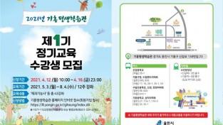 용인시 기흥평생학습관 제1기 정기교육 안내 포스터.jpg