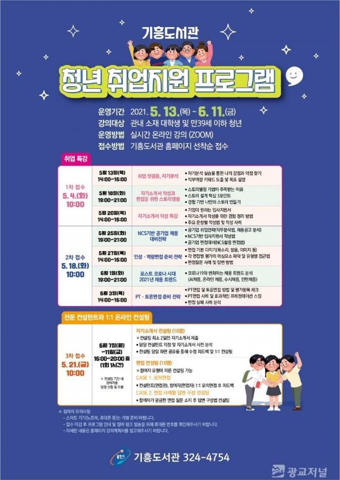 청년 취업지원 프로그램 안내 포스터.jpg