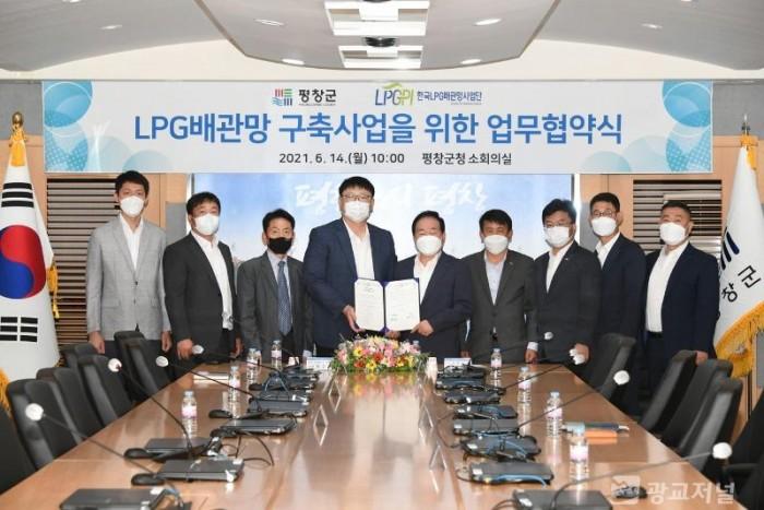 0614 중규모 LPG배관망 구축사업 업무협약.jpg