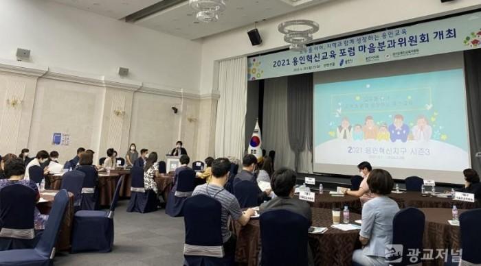 28일 용인시청 컨벤션홀에서 열린 '2021년 용인혁신교육포럼 마을분과위원회' 모습.jpg