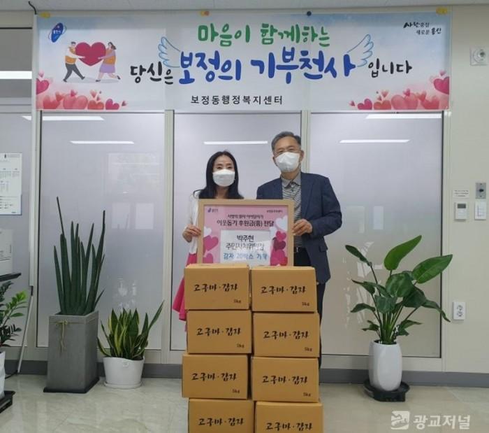 박주현 주민자치위원장이 어려운 이웃을 위해 보정동에 햇감자 20박스를 기탁했다..jpg