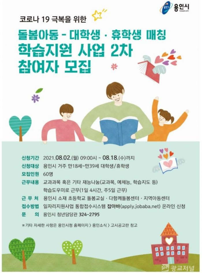 (사진) 돌봄아동-대학생, 휴학생 매칭 학습지원 사업 2차 참여자 모집 홍보 포스터.jpg