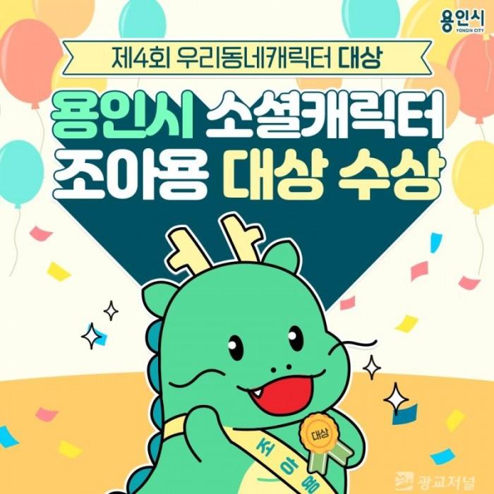 210917_시 캐릭터 '조아용' 우리동네캐릭터 대상 영예_사진.jpg