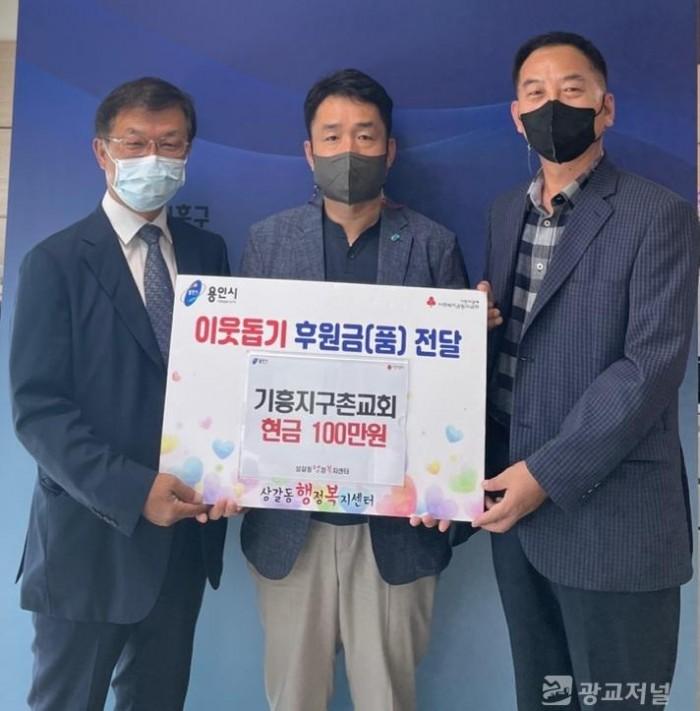 기흥지구촌교회가 상갈동 어려운 이웃을 위해 100만원을 기탁했다..jpg