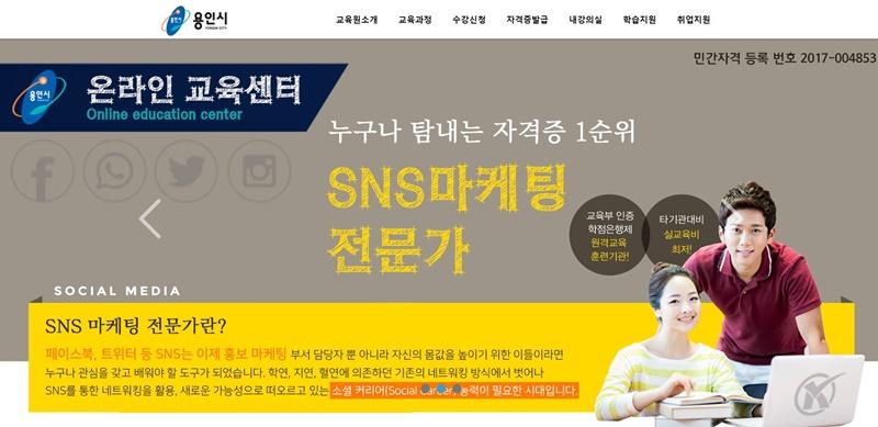 용인시, 한국자격평가원서 운영하는 36개 민간자격증 온라인 강좌 무료로 수강