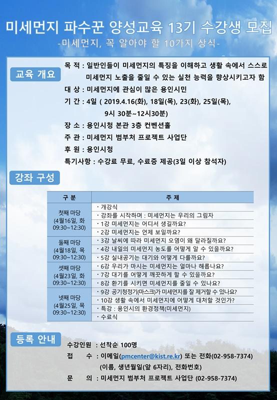 용인시, '미세먼지 파수꾼' 양성교육 운영