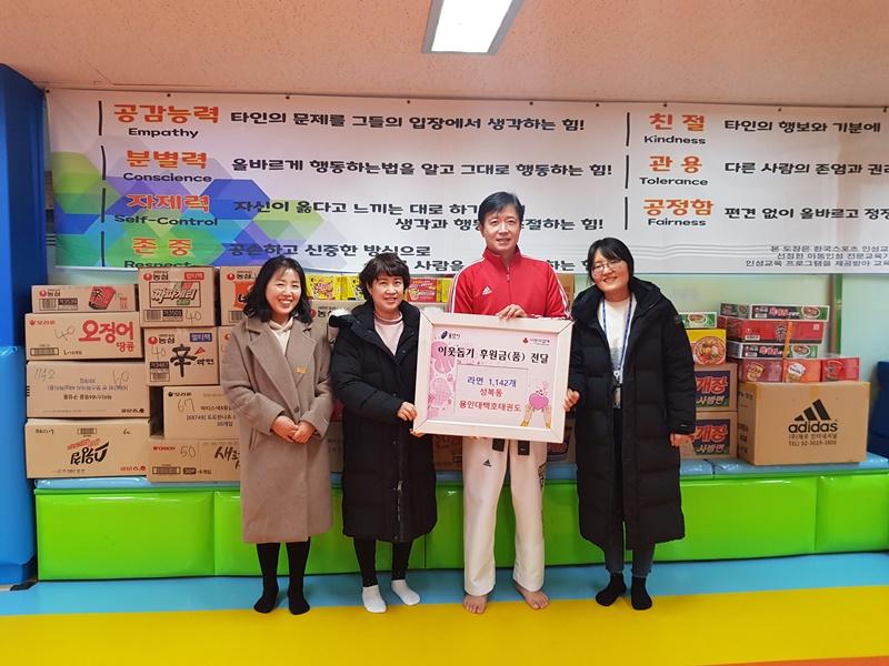 용인시, 지역사회보장협의체·태권도장 등 이웃돕기···훈훈