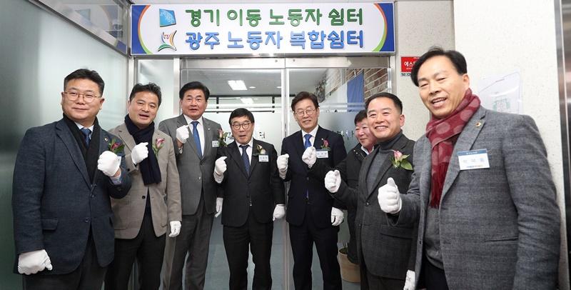 경기도, 첫 '이동노동자쉼터' 광주에 개소···본격 운영