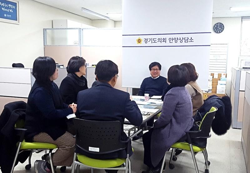 경기도의회안양상담소, 학부모지원전문가의 애로사항 청취