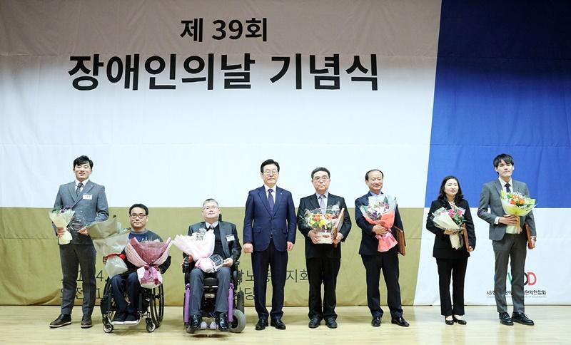이재명, '제39회 장애인의 날 기념식'개최