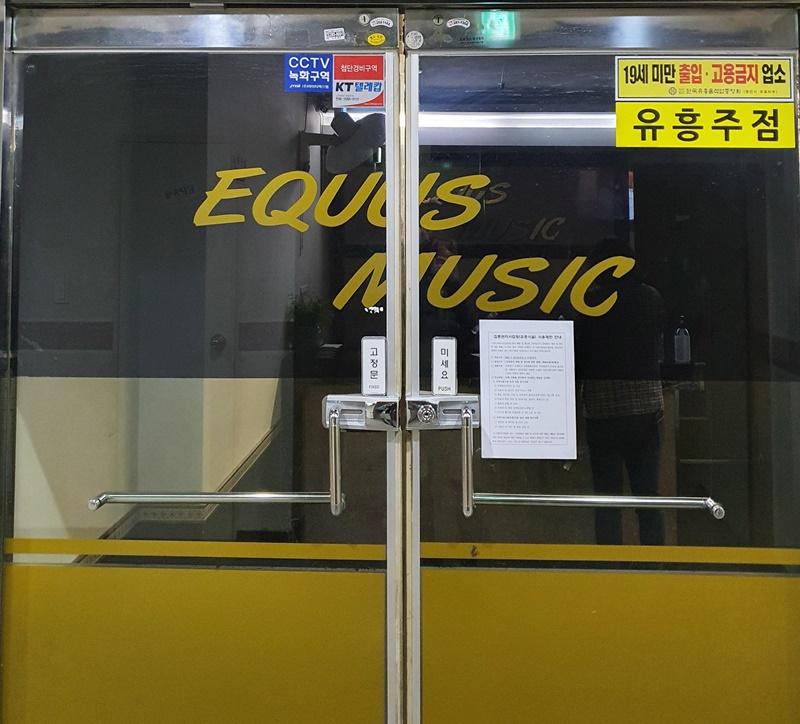 용인시, 코로나 확산 방지 유흥시설 점검