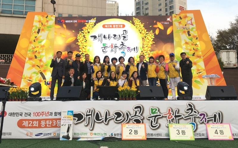 건국100주년 기념, '제2회 동탄3동 개나리골 문화축제' 성료