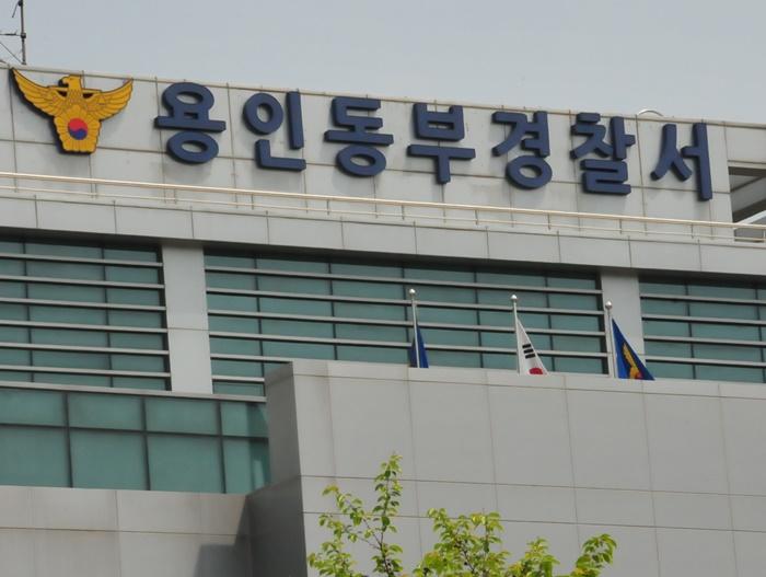 용인동부서, 녹색어머니회 발대식 개최