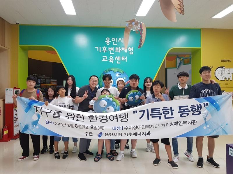 용인시, 장애인 환경교육 프로그램 시범 운영