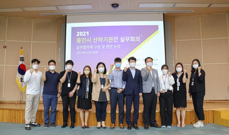 용인시 산하 공공기관 실무협의회 개최