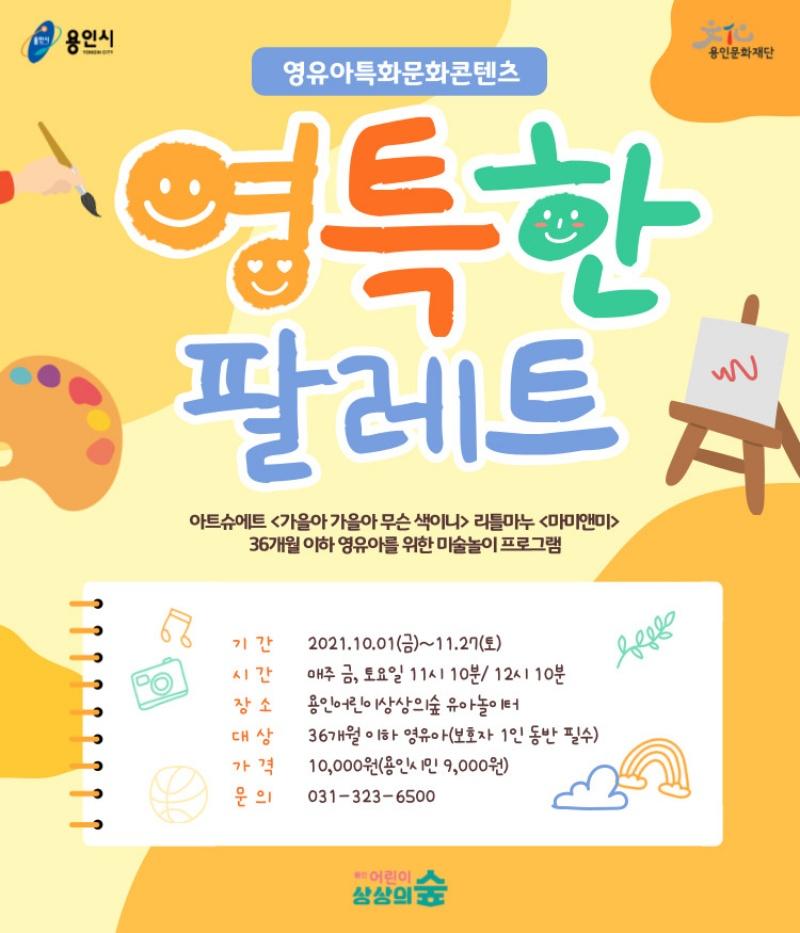 용인문화재단, '영특한 팔레트'영유아 프로그램 운영