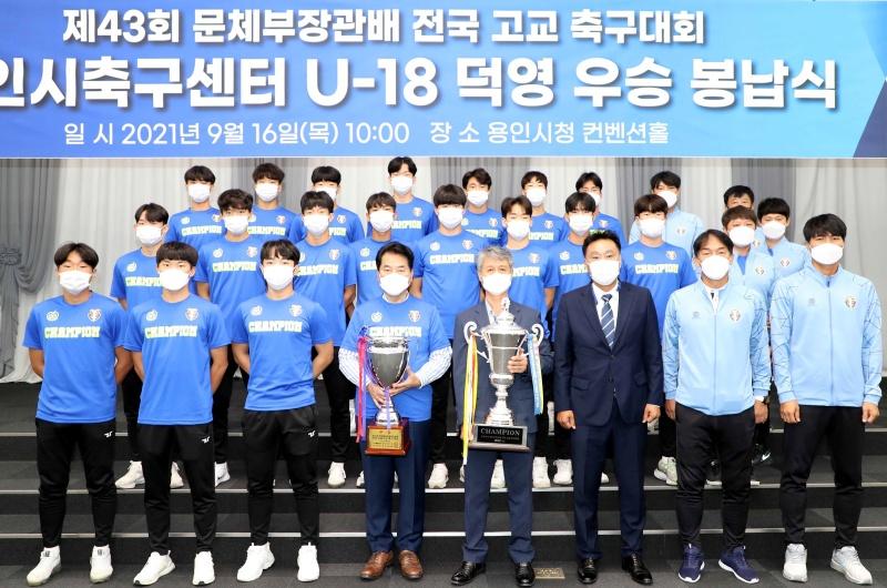 U18덕영 문체부장관배 우승 봉납식 열고 기쁨 나눠