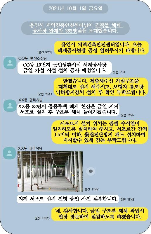 용인시, 메신저 활용 건축물 해체 공사현장 상시 관리