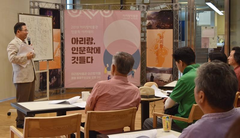 정선 아리랑박물관, '아리랑, 인문학에 깃들다' 강좌 정기 진행 !