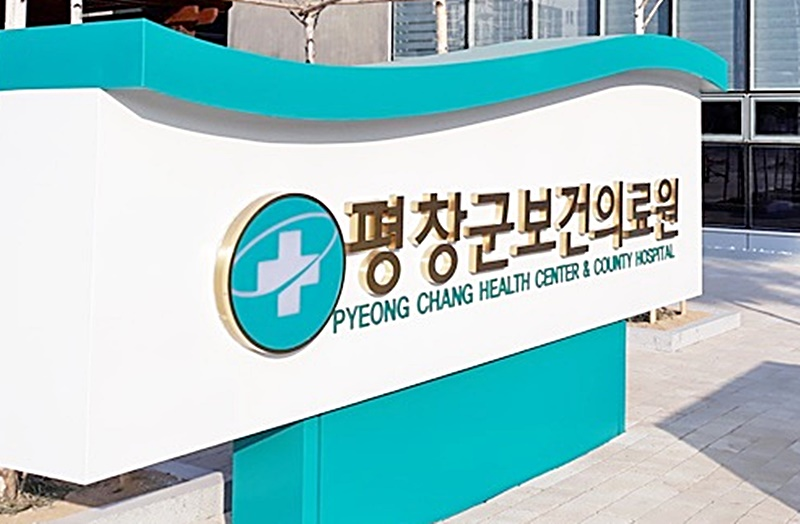 평창군보건의료원,  중국 우한시  '폐렴 비상대책반' 결성