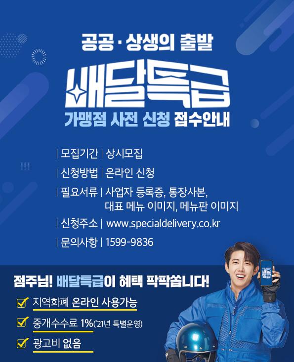 경기도 공공배달앱 '배달특급' 가맹점 모집